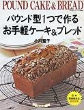 パウンド型1つで作るお手軽ケーキ&ブレッド (マイライフシリーズ特集版)
