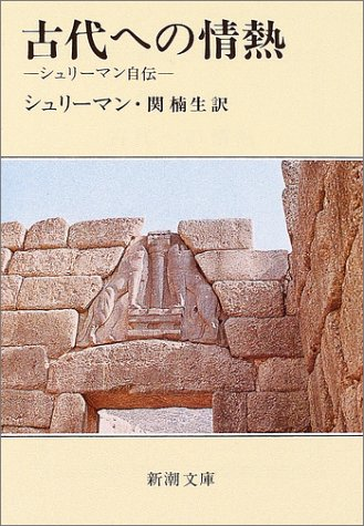 古代への情熱―シュリーマン自伝 (新潮文庫)の詳細を見る