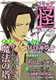コミック怪 Vol.13 2011年 冬号 (単行本コミックス)