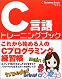 C言語トレーニングブック―これから始める人のCプログラミング練習帳