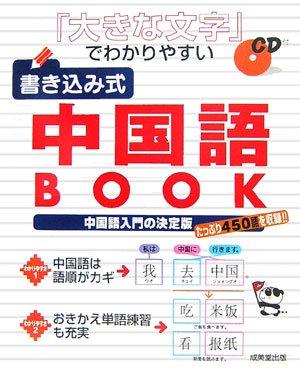 「大きな文字」でわかりやすい 書き込み式中国語BOOKの詳細を見る
