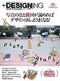 +DESIGNING (プラスデザイニング) 2014年 08月号 [雑誌]