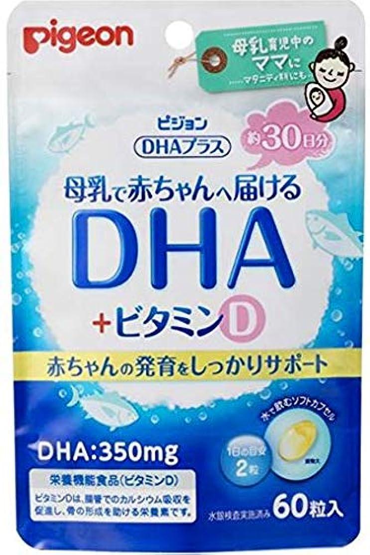 いっぱい医薬飲食店ピジョン Pigeon DHAプラス 60粒入 3個セット
