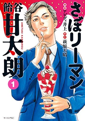 さぼリーマン 飴谷甘太朗(1) (モーニングコミックス)