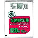 日本技研工業 半透明ポリ袋 120L 大型・業務用 ヨコ100cm×タテ120cm 10枚入