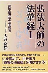 弘法大師の法華経〈1〉最強・最功徳の真言題目 単行本