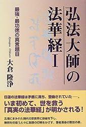 弘法大師の法華経〈1〉最強・最功徳の真言題目