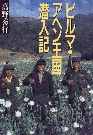 ビルマ・アヘン王国潜入記