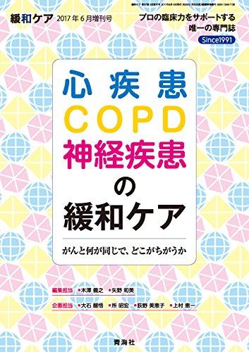 緩和ケア 2017年06月増刊号 (心疾患COPD神経疾患の緩和ケア がんと何が同じで、どこがちがうか)