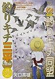 釣りキチ三平 クラシック 釣りキチ同盟 (講談社プラチナコミックス)