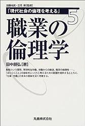 現代社会の倫理を考える〈5〉職業の倫理学 (現代社会の倫理を考える (5))