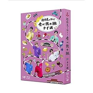 超特急と行く! 食べ鉄の旅 タイ編 Blu-ray BOX