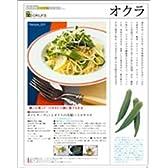 COOKPAD みんなのレシピ 野菜の巻