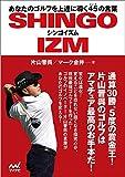 あなたのゴルフを上達に導く45の言葉 シンゴイズム (MP GOLF BOOKS)(書籍/雑誌)