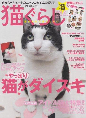 猫ぐらし Vol.2 (アスペクトムック)