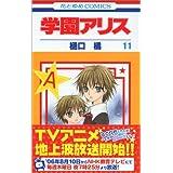 学園アリス (11) (花とゆめCOMICS (2995))