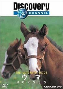 ディスカバリーチャンネル The Ultimate Guide ウマ [DVD]