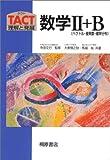 数学II+B〈ベクトル・複素数・確率分布〉 (TACT理解と発展)