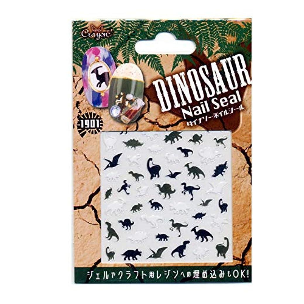 甲虫空の覗くクレヨン ダイナソーネイルシール ディノシルエット DINS1901