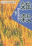 雑穀―畑作農耕論の地平 (ものから見る日本史)