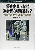 「優良企業」でなぜ過労死・過労自殺が?:「ブラック・アンド・ホワイト企業」としての日本企業