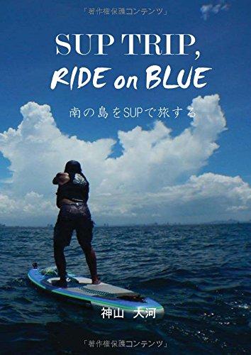 SUP TRIP, RIDE on BLUE - 南の島をSUPで旅する (MyISBN - デザインエッグ社)