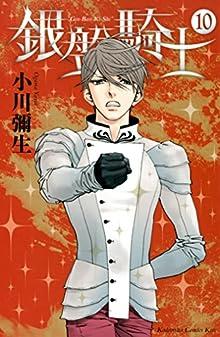 銀盤騎士 第01-10巻 [Ginban Kishi vol 01-10]