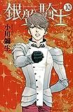 銀盤騎士(10) (Kissコミックス)