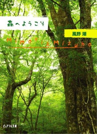 森へようこそ (ピュアフル文庫)の詳細を見る