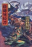 纐纈城綺譚 / 田中 芳樹 のシリーズ情報を見る