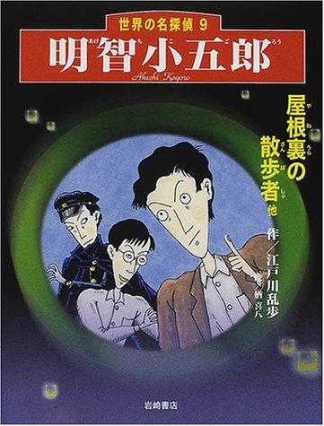 明智小五郎「屋根裏の散歩者他」 (世界の名探偵 9)の詳細を見る