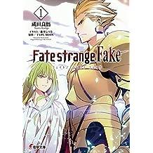 Fate/strange Fake(1) (電撃文庫)