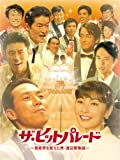 ザ・ヒットパレード ~芸能界を変えた男・渡辺晋物語~ [DVD]