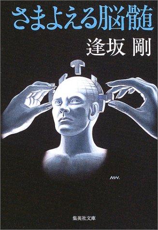 さまよえる脳髄 (集英社文庫)の詳細を見る