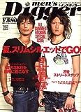 men's Digeer (メンズ・ディガー) 2008年 08月号 [雑誌]
