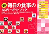 新 毎日の食事のカロリーガイドブック―外食編 ファストフード・コンビニ編 市販食品編 家庭のおかず編