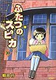 ふたつのスピカ 10 (MFコミックス フラッパーシリーズ)