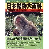 日本動物大百科2 哺乳類2