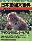 日本動物大百科2 哺乳類2 画像