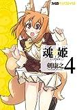 魂☆姫 ULTIMA(4) (ファミ通クリアコミックス)