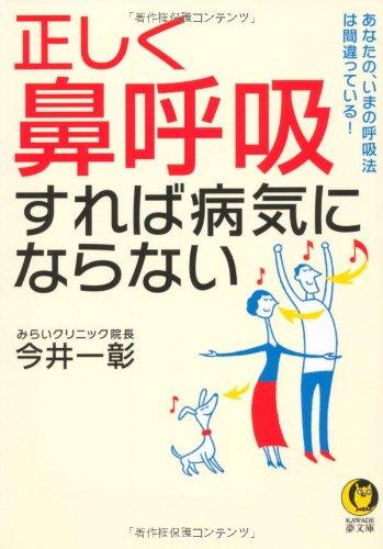 正しく「鼻呼吸」すれば病気にならない (KAWADE夢文庫)の詳細を見る