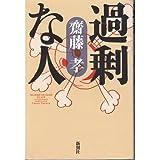 過剰な人 / 齋藤 孝 のシリーズ情報を見る