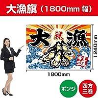 大漁旗 牡蠣(ポンジ) 1800mm幅 BC-50 (受注生産)