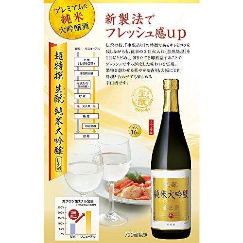 菊正宗酒造『生もと純米大吟醸』
