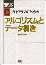 定本 Cプログラマのためのアルゴリズムとデータ構造 (SOFTBANK BOOKS)