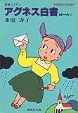 アグネス白書〈ぱーと2〉―青春コメディ (1982年) (集英社文庫―コバルトシリーズ)