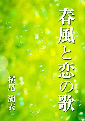 春風と恋の歌 (AINE)