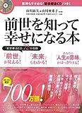 医師もすすめる「前世療法CD」つき!前世を知って幸せになる本 (マキノ出版ムック)