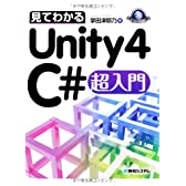 見てわかるUnity4 C#超入門 (GAME DEVELOPER BOOKS)