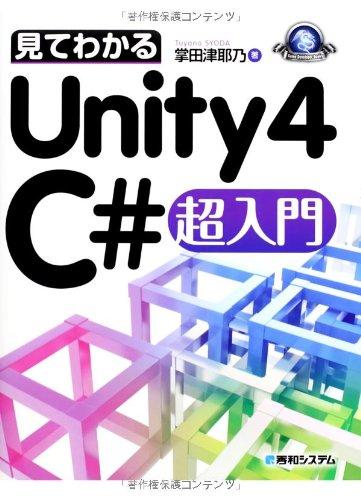 見てわかるUnity4 C#超入門 (GAME DEVELOPER BOOKS)の詳細を見る